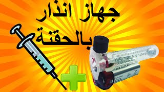 getlinkyoutube.com-كيف تصنع جهاز انذار بإستخدام الحقنة الطبية...How to make a sensor using a syringe