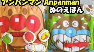 アンパンマン おもちゃ 布えほんでトイレ、ハミガキ、りょうり anpanman