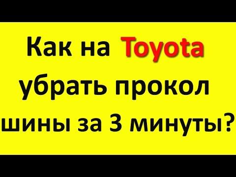 Бензобак тойота