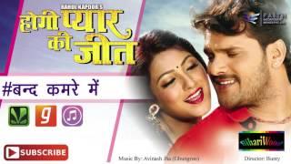 getlinkyoutube.com-बंद कमरे में - Band Kamre Me | Khesari Lal Yadav | Bhojpuri Hot Songs 2016 New