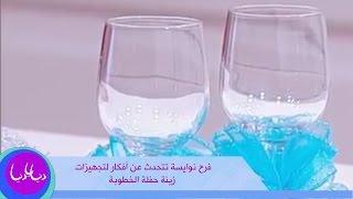 getlinkyoutube.com-فرح نوايسة تتحدث عن أفكار لتجهيزات زينة حفلة الخطوبة