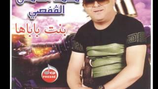 جديد محمد الخامس القفصي بنــيت بــابــاهــــــا