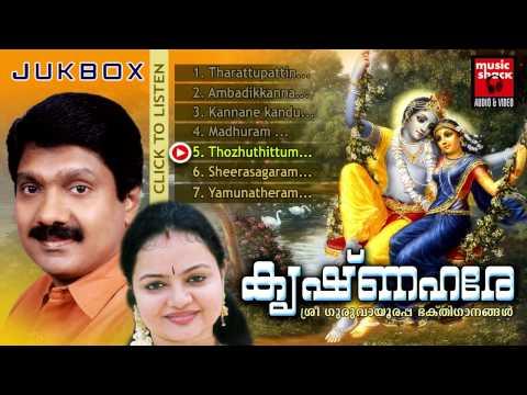 Hindu Devotional Songs Malayalam   Krishna Hare   Guruvayoorappan Devotional Songs Jukebox