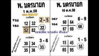 เลขเด็ด 16/10/58 พ.นครนายก หวย งวดวันที่ 16 ตุลาคม 2558