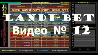 getlinkyoutube.com-Программа Landi-Bet для заработка на ставках | Все матчи в разных лигах предсказаны от и до!