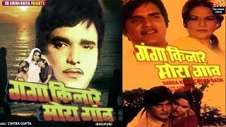 Bhojpuri Blockbuster Movie | गंगा किनारे मोरा गांव (Ganga Kinaare Mora Gaon) ।