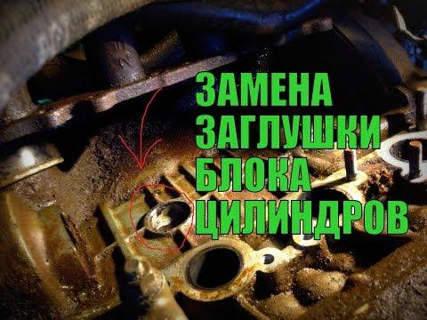 Замена заглушки блока цилиндров не снимая двигатель