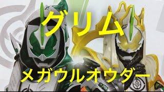 getlinkyoutube.com-【ネタバレ音声】DXメガウルオウダー グリム魂 仮面ライダーネクロム 仮面ライダーゴースト  Kamen Rider NECROM DX MEGA UL ORDER Hack