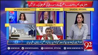 92 at 8 | Saadia Afzal | Discussion On Asghar Khan Case | 7 May 2018 | 92NewsHD