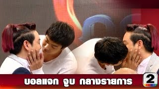 getlinkyoutube.com-ขนลุก บอล วิทวัส จูบโก้ ธีรศักดิ์ กลางรายการ จุดเดือด  ช่อง2