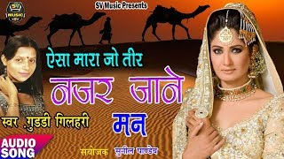Top Hindi Hit Song - ऐसा मारा जो तीर नजर जाने मन - Guddi Gilhari - New Hit Song 2018
