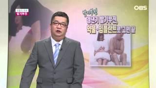 getlinkyoutube.com-발기부전의 확실한 진단과 치료법