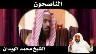 getlinkyoutube.com-رئيس الهيئات عبداللطيف آل الشيخ مطية التغريب