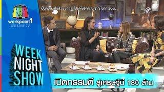 getlinkyoutube.com-Weeknight Show_6 ม.ค. 58 (เปิดกรรมดี สู่เศรษฐีนี 180 ล้าน)