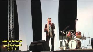 getlinkyoutube.com-الكوميدي مصطفى الصغير/ festival Ait iaaza 2014