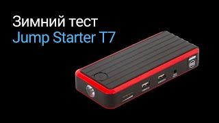getlinkyoutube.com-Запуск двигателя зимой при -20. Зимний тест Jump Starter T7