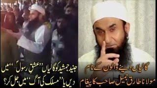 Maulana Tariq Jameel  Reply To Those Who Are Using Bad Language For Junaid Jamshed