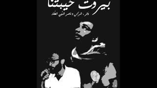 بيروت خيبتنا - ناصردين الطفّار والرأس (انتاج وَتر)