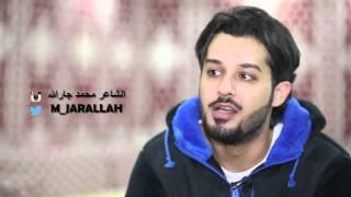 محبتي - محمد جارالله السهلي