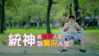 【短訪】亞洲統神-從螢幕人生到實況人生