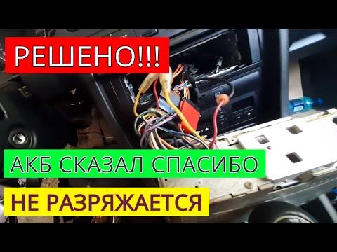 (РЕШЕНО) Как подключить магнитолу чтобы не разряжался аккумулятор AUDI A6 C5
