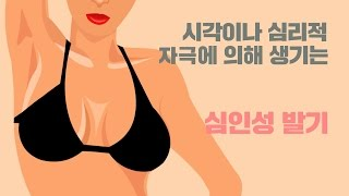 getlinkyoutube.com-[성교육] 발기에 관한 흥미로운 12가지 사실 by 섹스에듀TV