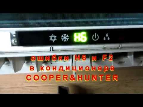 Ошибки H6 и F2 в COOPER&HUNTER коды неисправностей
