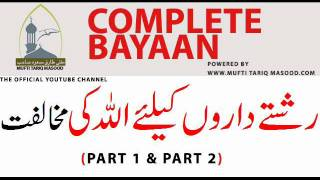 getlinkyoutube.com-Rishtay Daro kay Lie Allah ki Mukhalifat Part 1 and Part 2