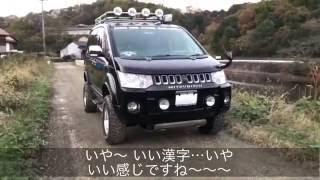 getlinkyoutube.com-デリカD5カスタム 久々の商品紹介!