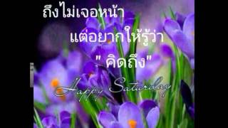 getlinkyoutube.com-อรุณสวัสดิ์วันเสาร์   -  ดอกไม้ในใจเธอ