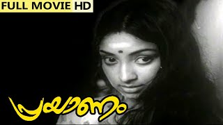 getlinkyoutube.com-Malayalam Classic Movie | Prayanam  [ പ്രയാണം ] Full Movie | Ft. Mohan, Lakshmi, Kottarakkara