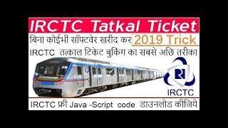 getlinkyoutube.com-Irctc tatkal ticket booking 2017 tricks (IRCTC  तत्काल टिकेट बुकिंग का सबसे अछि तरीका )