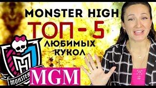 """getlinkyoutube.com-Новая рубрика! ТОП-5: """"Мои любимые куклы Монстер Хай"""" TOP 5 Monster High"""