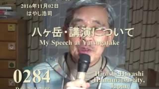getlinkyoutube.com-0284B Video Diary ビデオ日誌・八ヶ岳講演会についてMy Speech at Yatsugatake byはやし浩司Hiroshi Hayashi, Japan