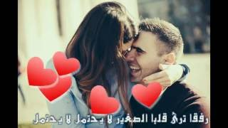 getlinkyoutube.com-رفقاً ترا قلبي الصغير لا يحتمل beautiful romantic arabic song 2016