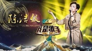 getlinkyoutube.com-《我是歌手》第三季 - 陈洁仪单曲串烧 I Am A Singer 3 Song Mix: Kit Chan【湖南卫视官方版】