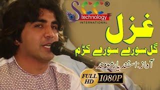 Pashto New Songs -Gul Soore Krem Ghazal - Asfandyar Moomand