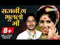 Sajani Ga Bhulalo Me HD - साजणी ग भुललो मी   Bhingari Song   Vikram Gokhale   Sushma Shiromani