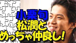 getlinkyoutube.com-嵐・松本潤と小栗旬が超仲良さそうに話してる・・オールナイトニッポン