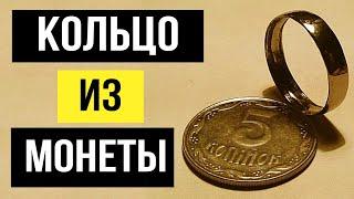 getlinkyoutube.com-Как сделать кольцо из копейки (монеты)  Лучший способ