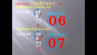 getlinkyoutube.com-มังกร เมรัย จรเข้ฟาดหางภาค 2
