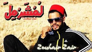 "getlinkyoutube.com-Parodie : Lm3allem ""Enta Mcharmel  إِنْتَ مْشَرْمِلْ"" ًZouhair Zair"