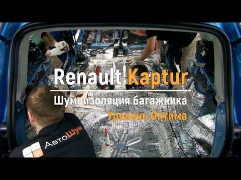Шумоизоляция багажника с арками Renault Kaptur в уровне Оптима. АвтоШум.