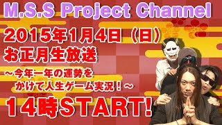 getlinkyoutube.com-【MSSP お正月生放送】〜今年一年の運勢をかけて人生ゲーム実況!〜
