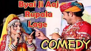 getlinkyoutube.com-Rajasthani Best Comedy Video 2015 | 'Byai Ji Aaj Rupala Lage' | Ramesh & Priya | Marwadi Live Comedy