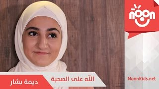 getlinkyoutube.com-ديمة بشار - الله على الصحبة | Dima Bashar - Allah Alal Sohbeh