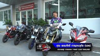 getlinkyoutube.com-ทดสอบการขับขี่ Yamaha R3, MT-03, R15, M-Slaz โดยกลุ่ม T-Max Club Thailand 3/3
