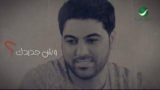 getlinkyoutube.com-Waleed Al Shami ... Weesh Jadidk - With Lyrics | وليد الشامي ... وش جديدك - بالكلمات