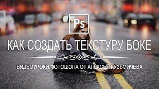 getlinkyoutube.com-Как создать текстуру боке в фотошопе?