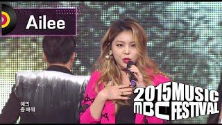 getlinkyoutube.com-[2015 MBC Music festival] 2015 MBC 가요대제전 Ailee - Mind Your Own Business, 에일리 - 너나 잘해 20151231